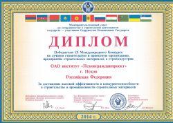 Победителю IX Международного Конкурса на лучшую строительную и проектную организацию за 2013 год