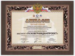 Победителю X Всероссийского конкурса на лучшую проектную, изыскательскую организацию за 2013 год