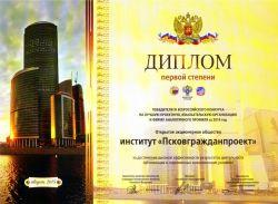 Победителю XI Всероссийского конкурса на лучшую проектную, изыскательскую организацию за 2014 год