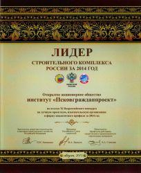 Лидер строительного комплекса России за 2014 год