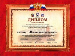 Диплом победителя VI всероссийского конкурса на лучшую проектную, изыскательскую организацию и фирму аналогичного профиля
