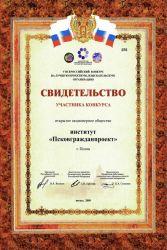 Свидетельство участника всероссийского конкурса на лучшую проектную организацию 2009 г.