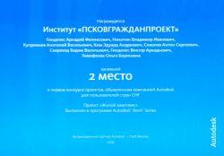 Второе место в конкурсе проектов, объявленном компанией Autodesk для пользователей стран СНГ