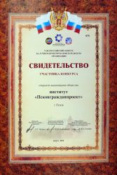 Свидетельство участника всероссийского конкурса на лучшую проектную организацию 2010 г.