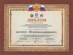 Диплом III степени победителя VII всероссийского конкурса на лучшую проектную, изыскательскую организацию и фирму аналогичного профиля
