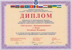 Диплом победителя VI Международного Конкурса на лучшую строительную и проектную организацию