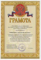 Российская организация научных и проектных организаций