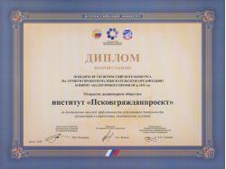 Диплом II степени победителя VIII всероссийского конкурса на лучшую проектную, изыскательскую организацию за 2011 год