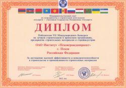 Диплом победителя VII Международного Конкурса на лучшую строительную и проектную организацию за 2011 год