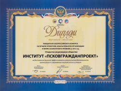 Диплом III степени победителя IX всероссийского конкурса на лучшую проектную, изыскательскую организацию за 2012 год