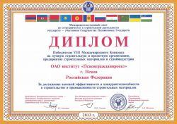 Диплом победителя VIII Международного Конкурса на лучшую строительную и проектную организацию за 2012 год
