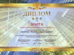 По итогам XII Всероссийского конкурса на лучшую проектную, изыскательскую организацию за 2015 год