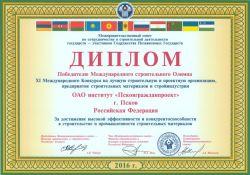Победителю XI Международного Конкурса на лучшую строительную и проектную организацию за 2015 год