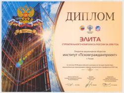 По итогам XIII Всероссийского конкурса на лучшую проектную, изыскательскую организацию за 2016 год