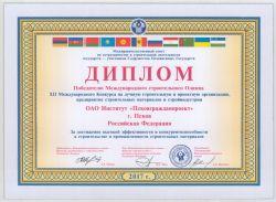 Победителю XII Международного Конкурса на лучшую строительную и проектную организацию за 2016 год